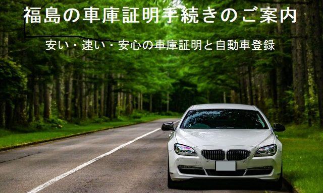 福島大森車庫証明・自動車登録センター